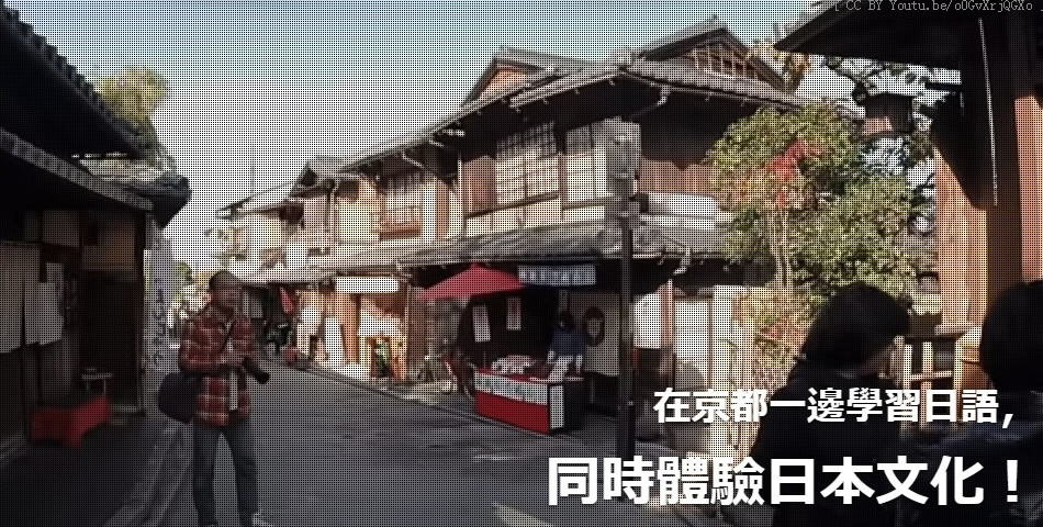日本留學 ISI 日本語學校