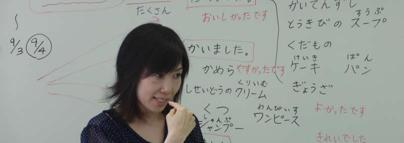 日本留學 IAY日本語學校