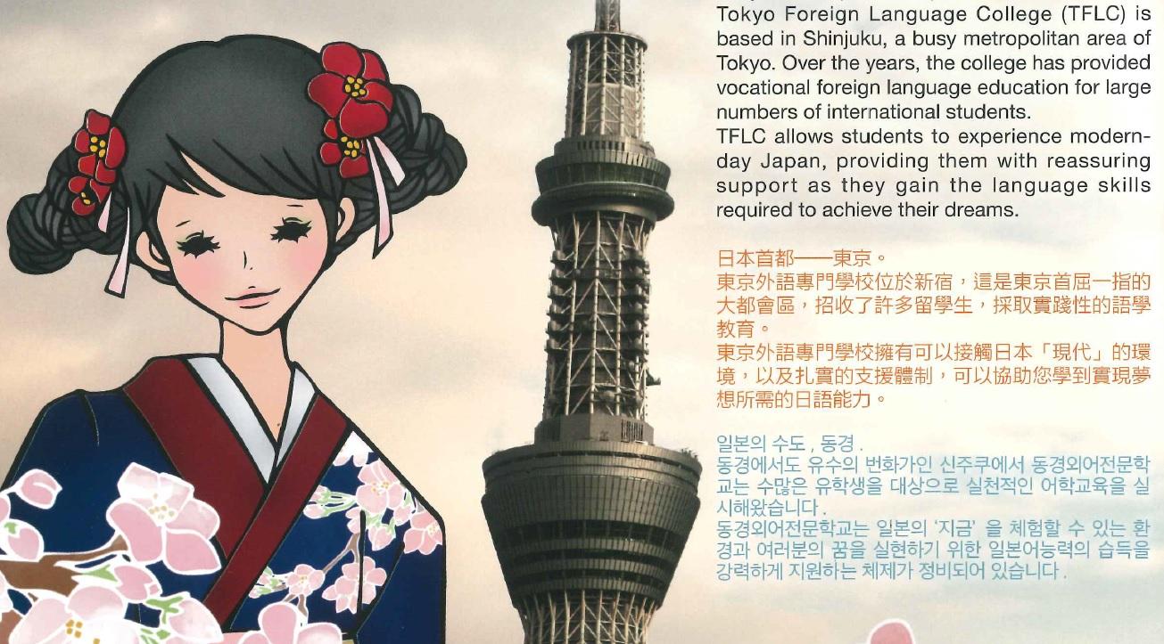 東京外語專門學校